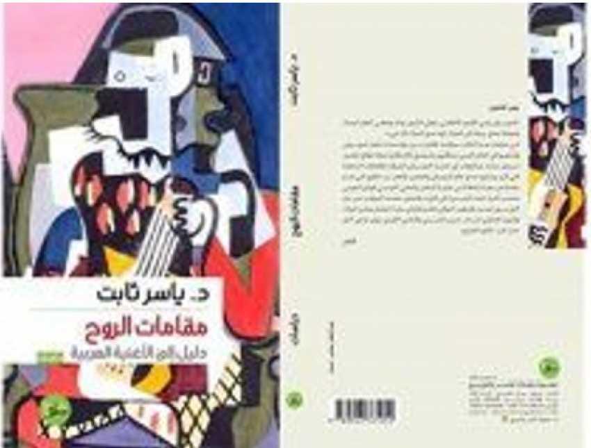 مقامات الروح كتاب للدكتور ياسر ثابت