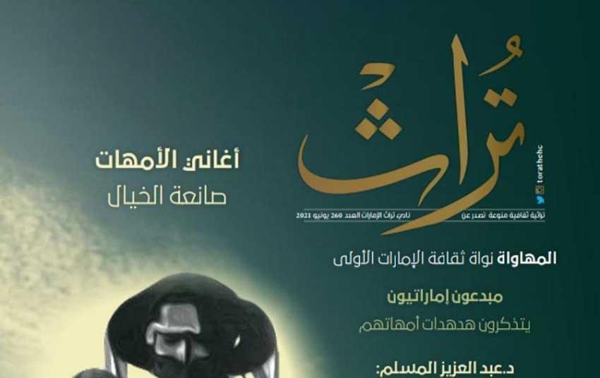 """""""تراث"""" الإماراتية: أغاني الأمهات... صانعة الخيال"""