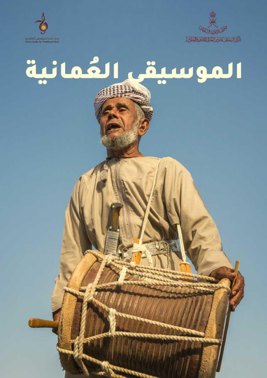 مركز عُمان للموسيقى التقليدية يُصدر العدد الثالث من المجلة الموسيقية العُمانية